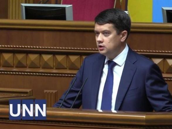 Внеочередное заседание ВР на следующей неделе: Разумков говорит, надо разблокировать законы по ОПК и судебной реформе
