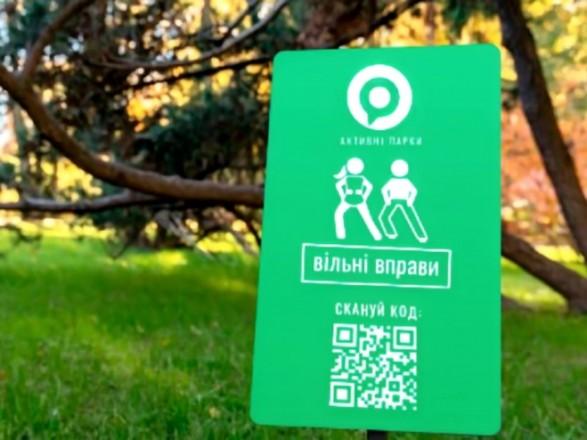 """Соцпроект ко Дню Независимости: в правительстве на реализацию """"Активных парков"""" хотят потратить более 112 млн грн"""