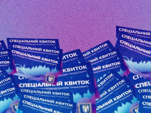 Ляшко не исключает, что в Киеве вернутся к спецпропускам в общественном транспорте