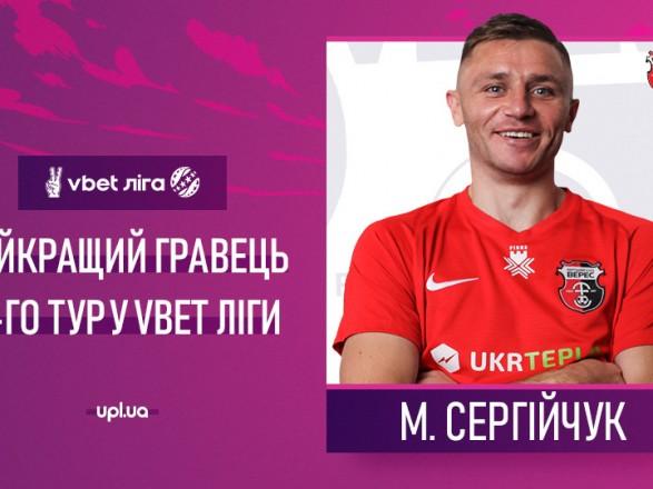 """Нападающий """"Вереса"""" назван лучшим игроком тура УПЛ"""