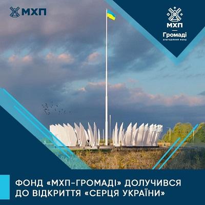 МХП открыл в центре Украины артобъект
