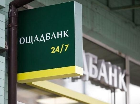 АМКУ оштрафовал Ощадбанк почти на 14 млн грн