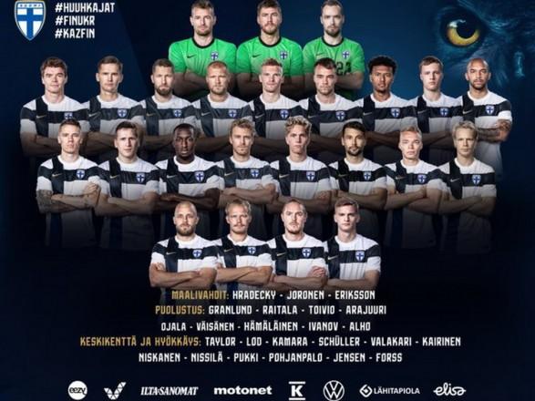 Сборная Финляндии огласила заявку на матч с Украиной в отборе на ЧМ-2022